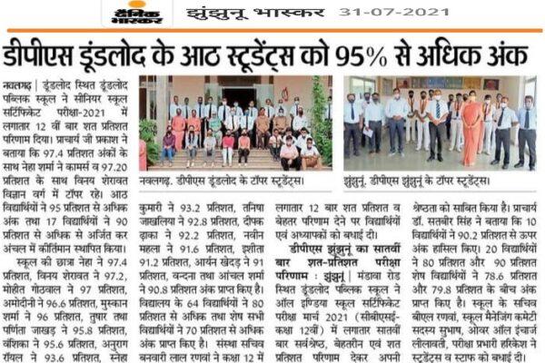 news for top boarding school in sikar