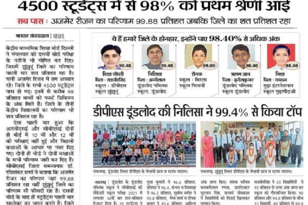 news for top school in sikar